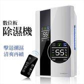 ⭐星星小舖⭐  台灣出貨 數位款除溼機 智能除溼機 多功能 低噪 除溼 空氣清淨 液晶顯示