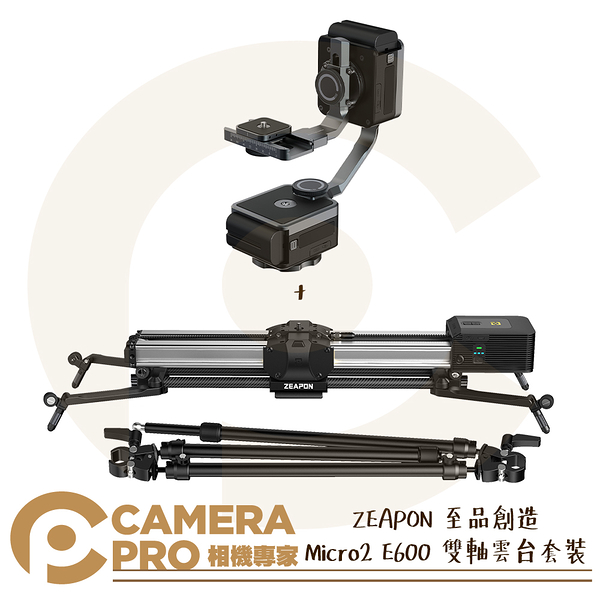 ◎相機專家◎ ZEAPON 至品創造 Micro2 E600 電動雙倍滑軌 + PONS 雙軸 電動雲台 套裝 公司貨