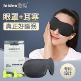 眼罩睡眠套裝 男女遮光透氣耳塞眼罩三件套