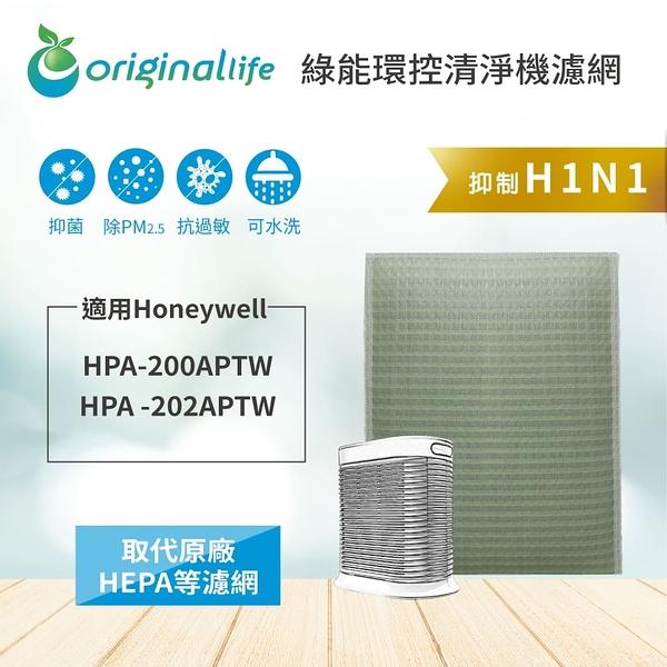 Honeywell 空氣清淨機濾網 HPA-200APTW/HPA-202APTW (可取代HRF-APP1/APP1AP) 【Original life】全新加強版