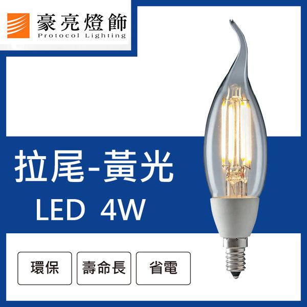 【豪亮燈飾】LED E14 4W 鎢絲拉尾燈泡 黃光 (CNS認證) ~美術燈、客廳燈、房間燈、吊燈、吸頂燈