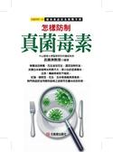 怎樣防制真菌毒素確保食品安全教戰手冊