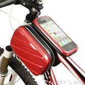 硬殼山地自行車包前梁包觸屏上管包防水馬鞍包騎行裝備配件 「潔思米」