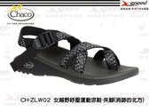 【速捷戶外】Chaco美國 ZCLOUD 越野紓壓運動涼鞋 女款CH-ZLW02 -夾腳(消跡的北方)