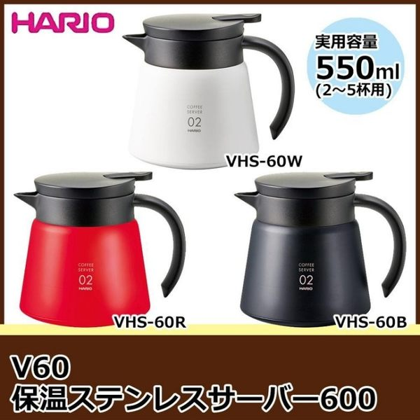 【京之物語】日本HARIO VHS-60 V60不鏽鋼保溫壺 咖啡壺 真空保溫 550ML 現貨(黑/紅/白)