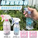 台灣製 (550ml 隨身瓶)噴霧器 噴...