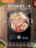 電磁爐火鍋炒菜一體家用電池爐小型節能大功率迷你新款220v『優尚良品』YJT