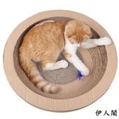 伊人閣 寵物貓玩具貓抓板碗型貓窩貓咪玩具