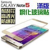 三星 Samsung NOTE 5 鋼化玻璃貼 全膠 滿版 滿膠 保護貼 9H 自動吸附 金色 白色 黑色【采昇通訊】