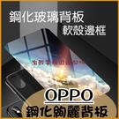 星空玻璃殼 OPPO A74 A54 5G R15 R17 Pro A5 A9 2020 鋼化玻璃背板 手機殼 夜空保護套 軟殼