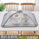 餐罩 北歐風大號方形菜罩可折疊防蒼蠅蓋菜罩食物飯菜罩剩家用防塵菜罩YYJ 快速出貨
