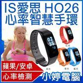【24期零利率】全新 IS愛思 HO26心率智慧手環彩色動態介面 心率檢測 來電/訊息推播 觸控螢幕