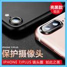 iphone7plus 鏡頭圈 蘋果7plus 攝像頭 保護貼 膜套金屬環配件扣