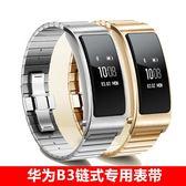 華為B3手環錶帶 HUAWEI智慧手環b3 替換不銹鋼金屬鋼帶腕帶B2錶帶  遇見生活