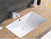 洗手盆 家用陶瓷臺下盆橢圓形方形嵌入式洗手盆浴室櫃洗臉洗面臺盆衛生間  LX美物居家