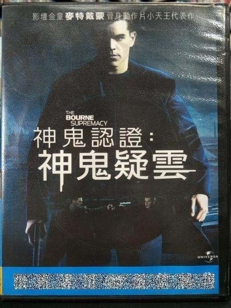 挖寶二手片-C59-正版DVD-電影【神鬼認證:神鬼疑雲】-麥特戴蒙 法蘭卡波坦 瓊愛倫 布萊恩考克斯(