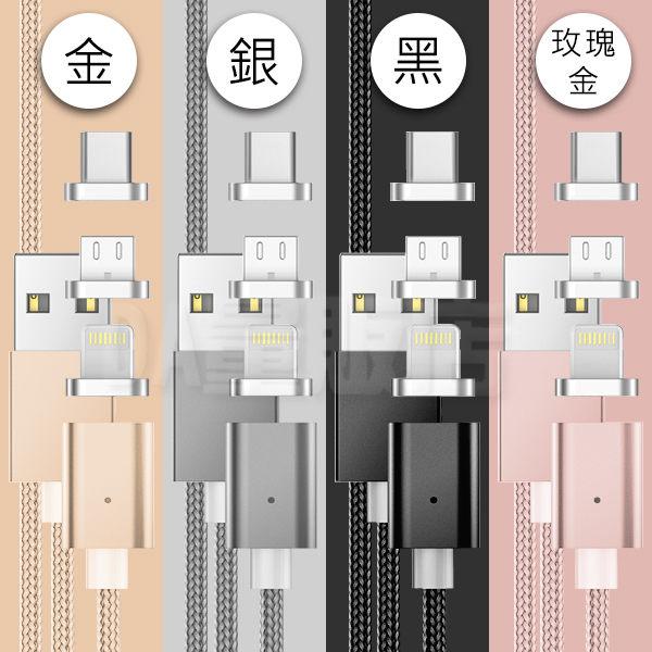 2.4A磁吸線 快充線 充電線 磁吸式 1線配1頭 編織線 磁力線 iphone 安卓 Type C 多規 多色