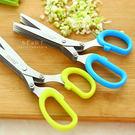 多層剪刀 剪蔥花 不鏽鋼五層廚房剪刀 不挑色