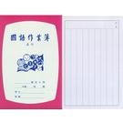 國小國語作業簿直行 NO.26201 X 10本入