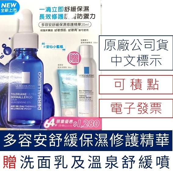 理膚寶水 多容安 舒緩保濕修護精華(20mL) 贈 洗面乳50ml+溫泉舒緩噴150ml