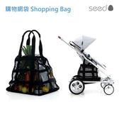 丹麥 Seed Papilio頂級嬰兒推車 專用購物袋/置物袋
