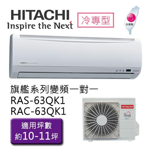 日立HITACHI 10-11坪 冷專 旗艦系列 變頻分離式 RAS-63QK1/RAC-63QK1