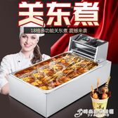 凱詩關東煮機器煮面爐商用麻辣燙爐串串香鍋煮油炸機電炸爐油條機WD 時尚芭莎