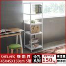 鐵架  收納架【J0091】《IRON烤漆鐵力士沖孔平面五層架》45X45X150 MIT台灣製 完美主義