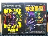 挖寶二手片-C06--正版DVD-電影【特攻聯盟1+2 套裝系列2部合售】-(直購價)海報是影印