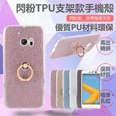 HTC ONE M10 M9PLUS M8 手機殼 閃粉殼 指環扣支架 TPU軟殼 超薄 矽膠套 全包 簡約 保護套