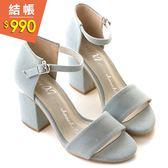 amai日雜首選-一字金屬拼接繞踝粗跟涼鞋 藍