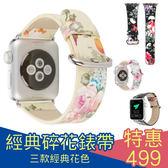 蘋果 Apple watch2 watch 錶帶 經典碎花錶帶 手錶 皮革 iwatch 38mm 42mm 皮革錶帶