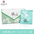 《好客-峨眉茶行》台灣高山茶立體茶包(獨立包裝)_A053003