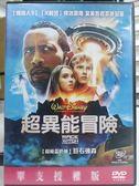 影音專賣店-C09-018-正版DVD*電影【超異能冒險/迪士尼】-巨石強森