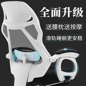 電腦椅家用辦公椅人體工學椅網布轉椅擱腳老板椅子職員椅 igo卡洛琳