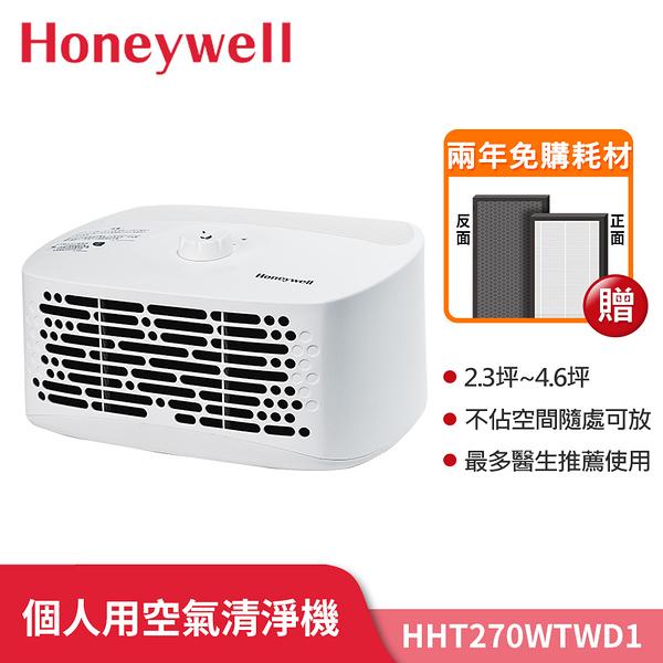 【兩年免購耗材組】美國 Honeywell 抗敏系列 5坪 個人用空氣清淨機 HHT270WTWD1
