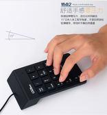 財務數字小鍵盤 迷妳外接數字鍵盤 免切換USB接口密碼鍵盤,《三色可選》