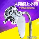 明裝熱水器混水閥太陽能配件冷熱淋浴水龍頭家用帶上水閥門開關 快速出貨