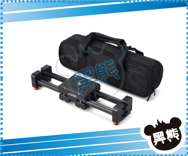 黑熊館 曼諾斯 V2-500 50cm 伸縮滑軌 雙倍滑軌 攝影軌道 縮時攝影 紀錄片 婚攝 線性滑軌 水平軸承