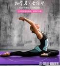 瑜伽墊 悅步瑜伽墊初學者男女加厚加寬加長防滑健身墊舞蹈瑜珈毯子三件套 繽紛創意家居YXS