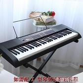 電子琴 標準電子琴61鋼琴鍵初學者成年人家教學前教育幼師專業幼兒園專用 米家WJ