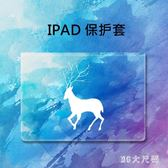 ipad保護套ipad2018新款保護套平板殼子9.7英寸 QG4032『M&G大尺碼』
