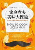 (二手書)家庭煮夫美味大探險:從料理笨蛋到廚房魔手的廚藝食記
