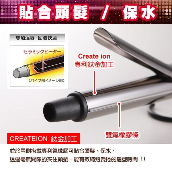 【CREATE ION】鈦金數位捲髮棒(26mm)SR-26