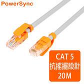 群加Powersync CAT 5 100Mbps 耐搖擺抗彎折 線RJ45 LAN Ca