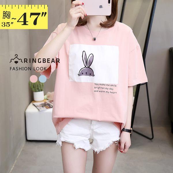 圓領T--休閒可愛卡通兔子印圖貼布寬鬆純棉圓領短袖T恤(粉.藍L-3L)-T320眼圈熊中大尺碼◎