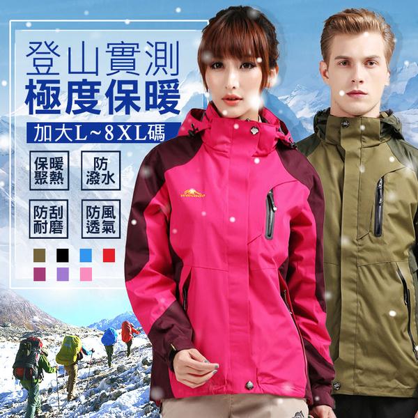 【登山實測】三合一運動登山衝鋒衣外套 絕對保暖機能風衣外套  9色 L~5XL【CP16001】