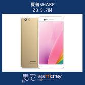 (12期0利率+贈螢幕玻璃貼+32GB記憶卡)夏普 SHARP Z3 /64GB/5.7吋螢幕【馬尼行動通訊】