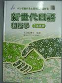 【書寶二手書T3/語言學習_QDN】新世代日語輕鬆學-會話溝通篇_于乃明_無智慧筆