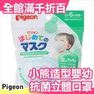 日本空運 貝親 Pigeon 小熊造型嬰幼兒 寶寶 抗菌 立體口罩(3入)【小福部屋】